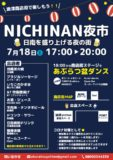 【PR】油津商店街でNICHINAN夜市を開催