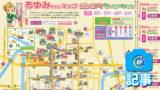 飫肥城下町食べあるき町あるき「あゆみちゃんマップ」がリニューアル