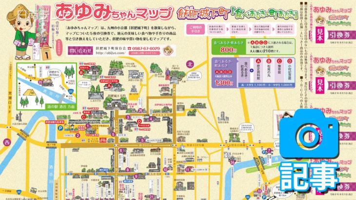 「あゆみちゃんマップ」がリニューアル