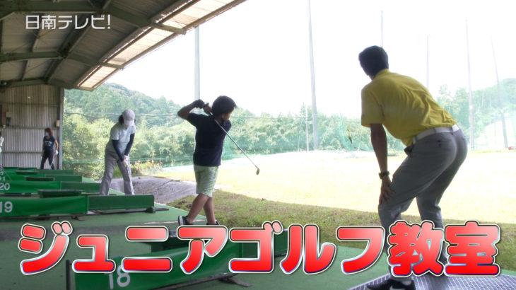 ジュニアゴルフ教室が開催