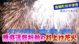 目井津港で悪疫退散祈願の打上げ花火