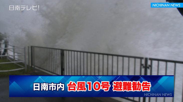【台風10号】 日南市全域に避難勧告