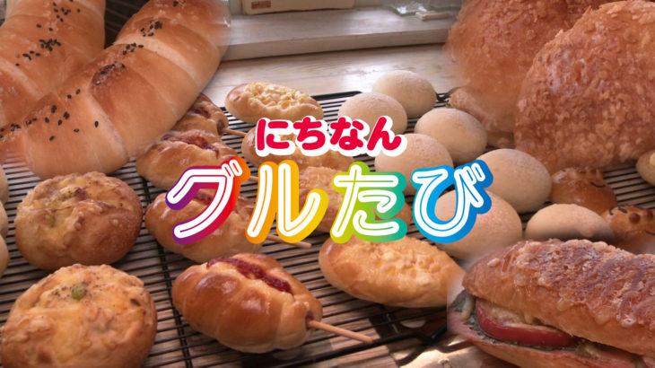 手作りパン工房ふわり