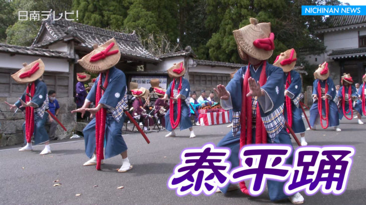 泰平踊の定期公演
