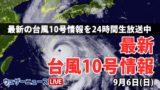 【台風10号】最新情報 今後の動き(6日16時発表)