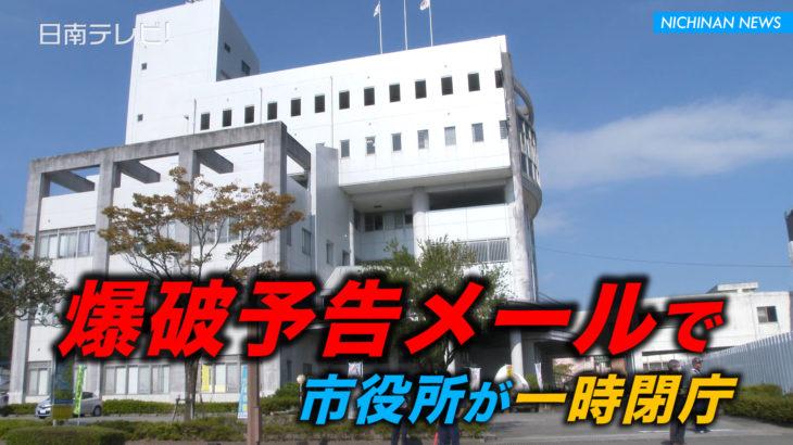 爆破予告メールで市役所が一時閉庁