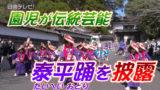 園児が伝統芸能「泰平踊」を披露