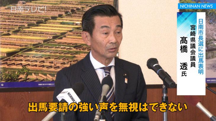 県議の高橋透氏 日南市長選に出馬正式表明