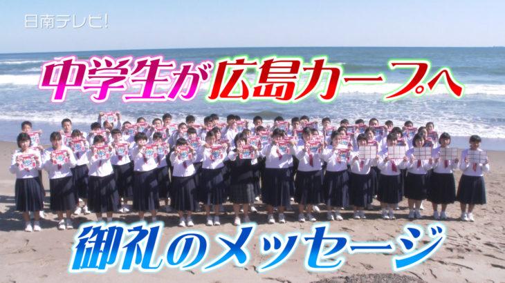 中学生が広島カープへ御礼のメッセージ