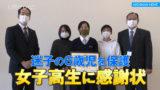 女子高生に感謝状 迷子の6歳児を保護