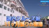 クルーズ船「飛鳥Ⅱ」油津港へ寄港
