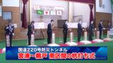国道220号防災トンネル 宮浦・鵜戸区間の杭打ち式