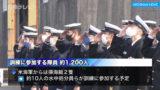米海軍も訓練に参加 海上自衛隊の艦艇が入港