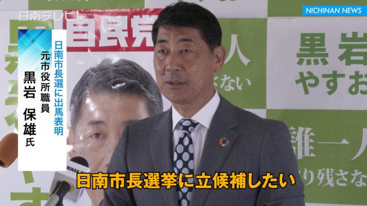 元市職員の黒岩保雄氏 日南市長選に出馬正式表明