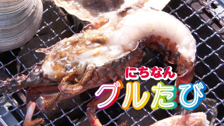 伊勢えびやウニを堪能 豊漁丸