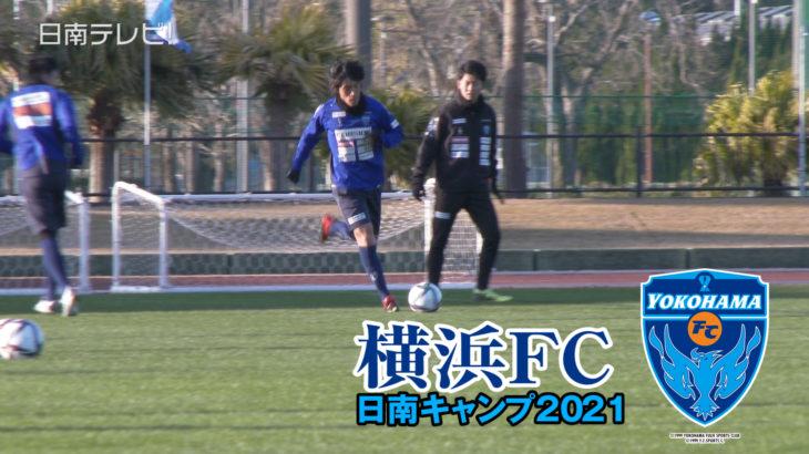 横浜FC日南キャンプ2021
