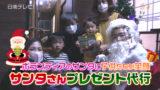クリスマスイブにプレゼント代行配達?! 日南でチャリティーサンタ