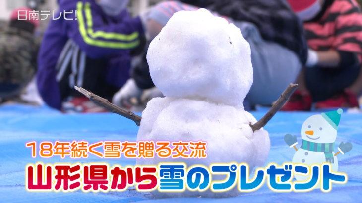山形県から雪のプレゼント