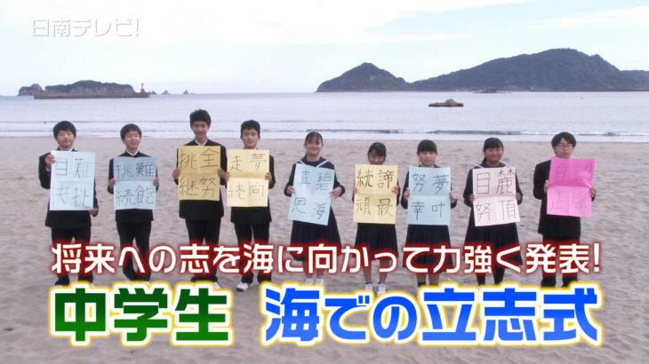 中学生 海での立志式