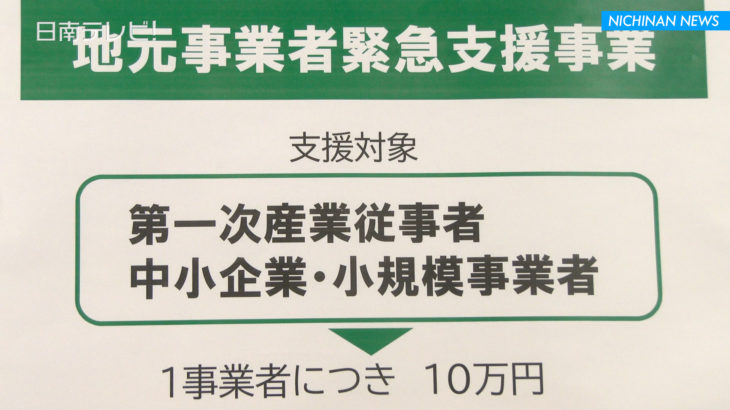 一次産業や中小企業者に一律10万円支給