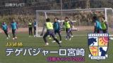 テゲバジャーロ宮崎 Jリーグ入り初の日南キャンプ
