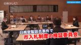 官製談合事件で市入札制度の検証委員会