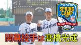 西武 春季キャンプ手締め 開幕投手は高橋光成(2021)