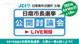 日南市長選挙 公開討論会