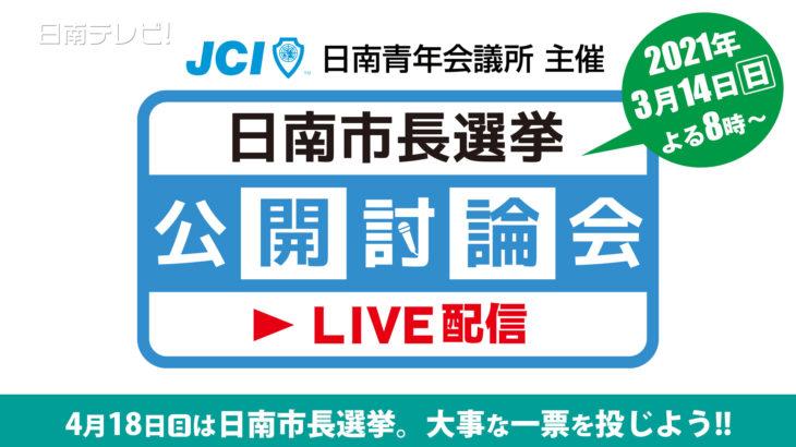 日南市長選挙公開討論会