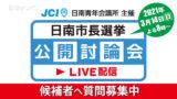 【告知】日南市長選挙公開討論会 候補者へ質問募集