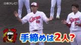 広島カープ 日南春季キャンプ2軍の手締めは2人?