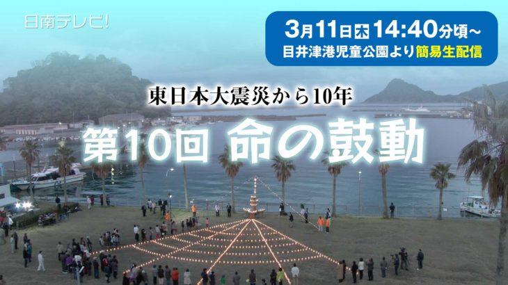 命の鼓動 東日本大震災から10年