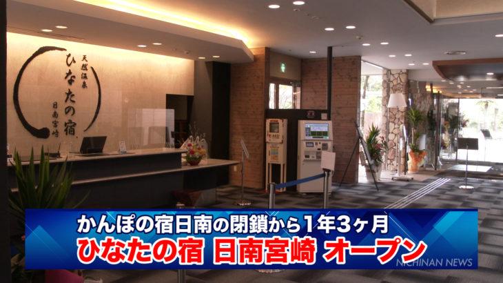 「ひなたの宿 日南宮崎」オープン