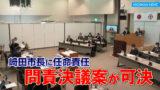 日南市議会 崎田市長に任命責任 問責決議案が可決