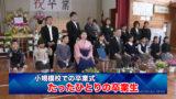 たったひとりの卒業生 小規模校での卒業式