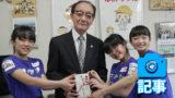 日南市公認アイドル「ボニート×ボニート」寄付金を贈呈
