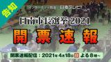 【開票速報】日南市長選挙2021