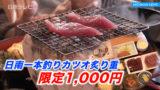 ご当地グルメ「カツオ炙り重」が限定1000円