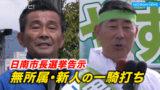 日南市長選挙告示 無所属・新人の一騎打ち