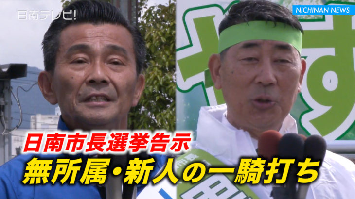 日南市長選挙告示