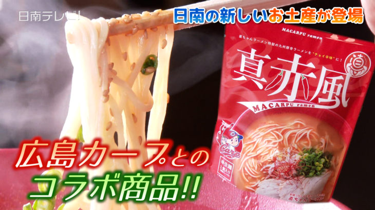 直ちゃんラーメンと広島カープがコラボ「真赤風」袋麺が登場