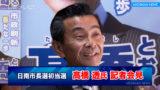 日南市長選 高橋氏が記者会見
