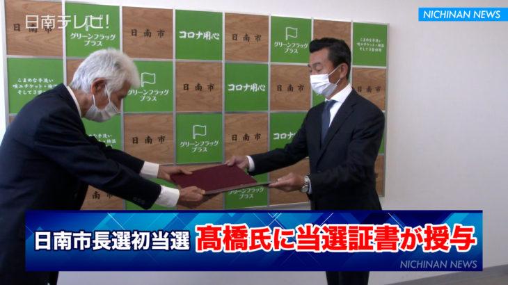 日南市長選・高橋氏に当選証書が授与