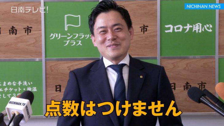 崎田市長 退任記者会見 2期8年を統括「点数はつけない」