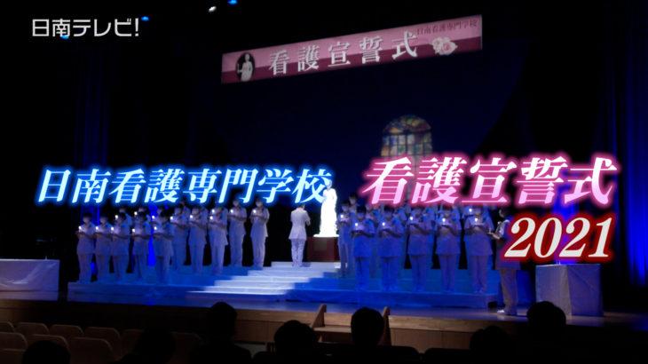 日南看護専門学校で看護宣誓式