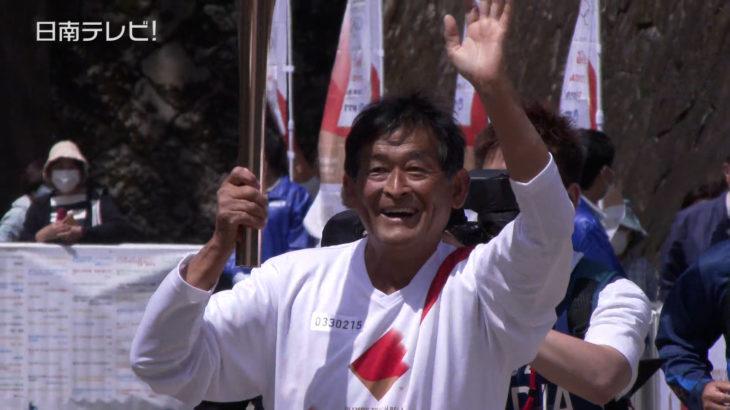 Tokyo2020聖火リレー 日南市でも開催
