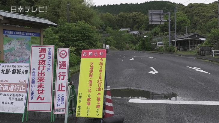 市道「永吉瀬田尾線」