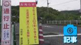 666日間不通だった市道「永吉瀬田尾線」通行規制が30日解除