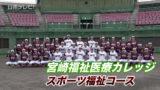 宮崎福祉医療カレッジ野球部(2021)