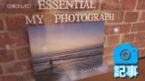 ユーラシア大陸を横断した記憶の写真展 油津赤レンガ館で開催